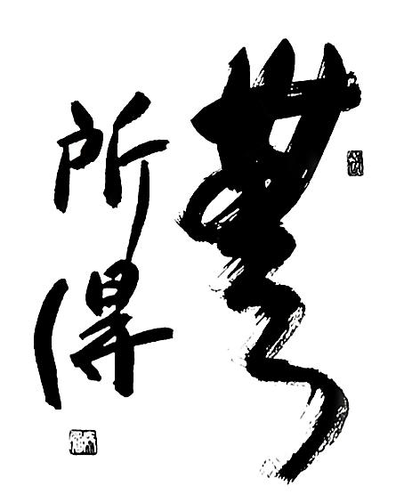 Calligraphie Mushotoku.jpg